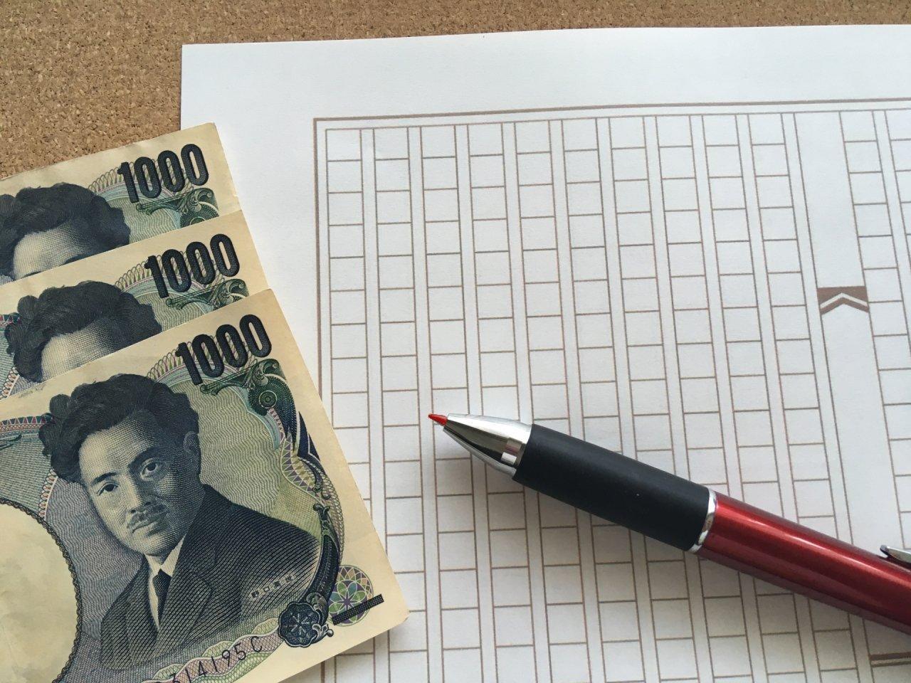 原稿用紙とペンと千円札