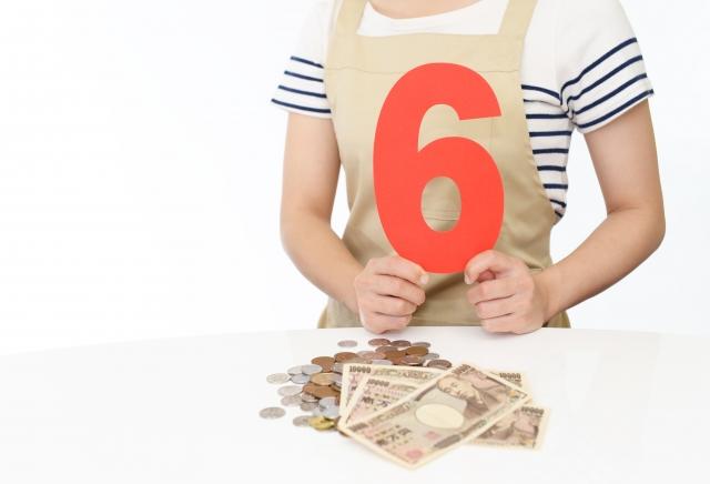 お金を稼ぐ6つの方法
