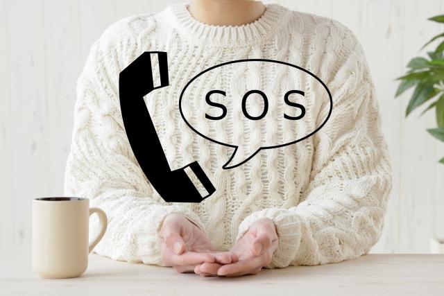 SOSを受け止める